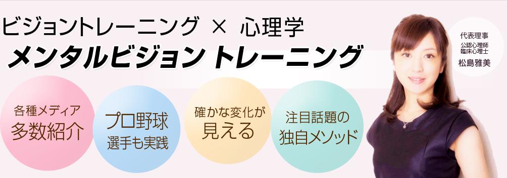 臨床心理士 松島雅美が行う、メンタルビジョントレーニング
